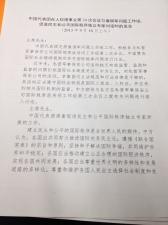 China_Statement_Page 1